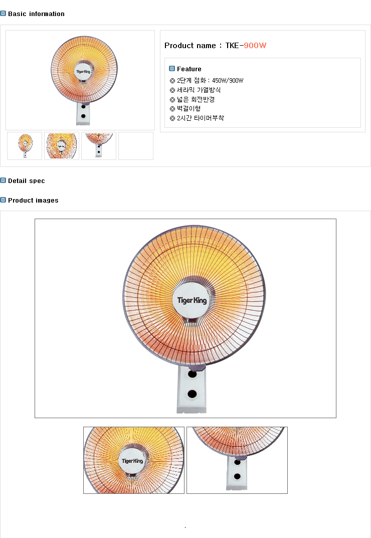 DONG IL PRECISION Electricity heater  8