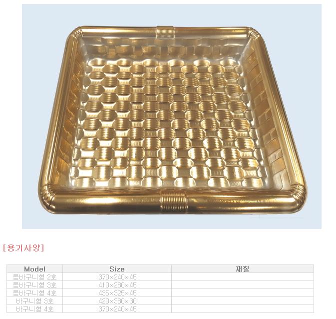 하이퍼박(주) 진공스킨용기  8