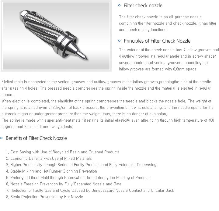 Hyundai Boteco Filter Check Nozzle