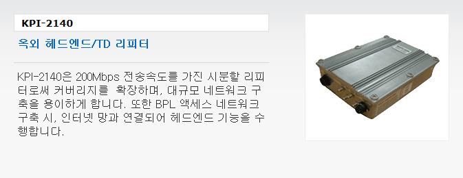 카이콤 옥외 헤드엔드 / TD 리피터 KPI-2140 1