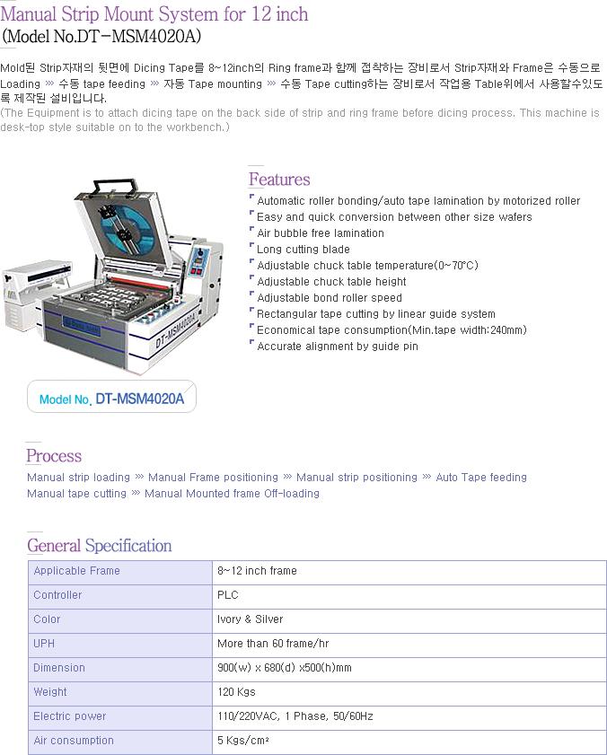 (주)다이나테크 Manual Strip Mounter DT-MSM4020A 1