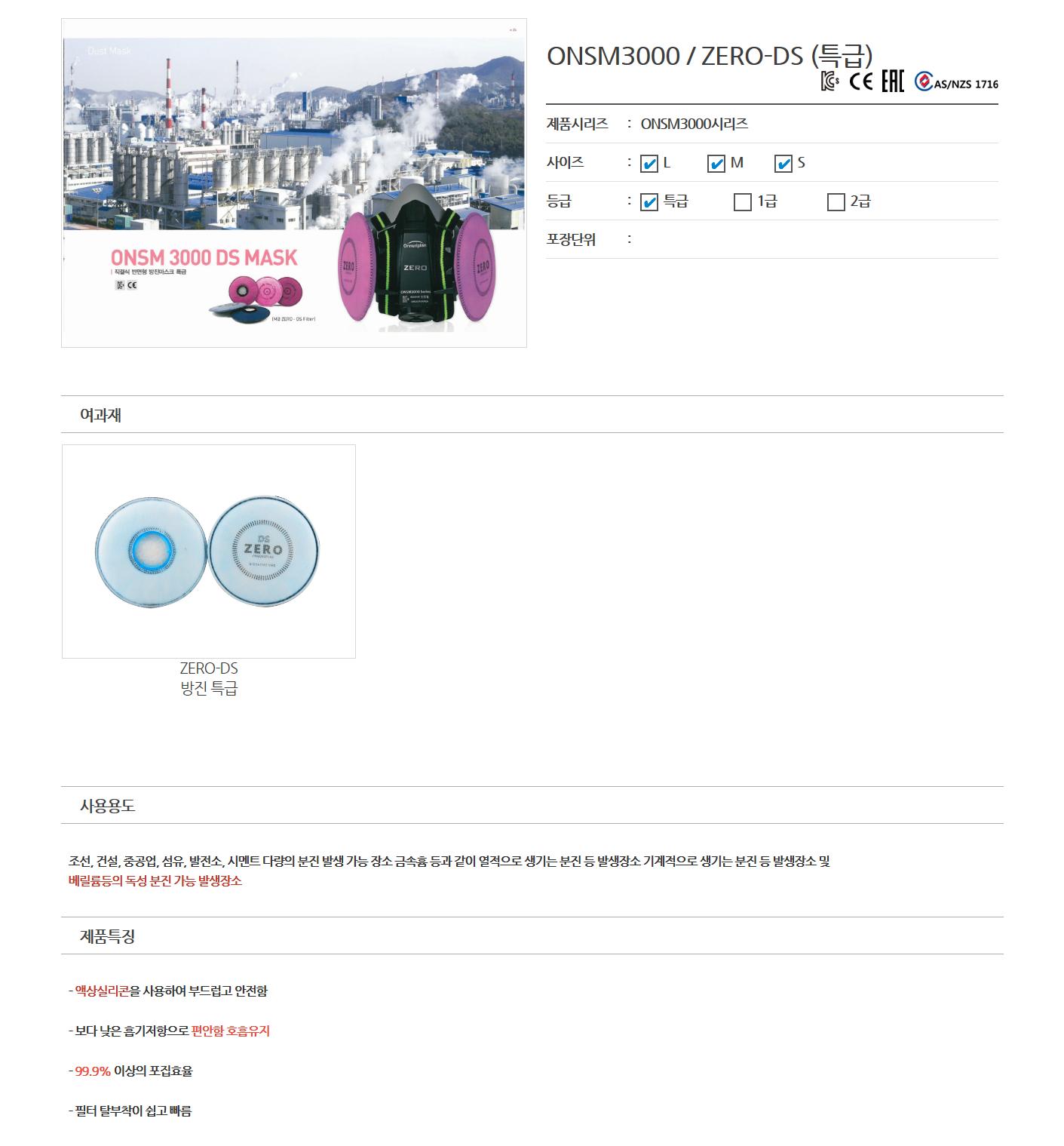 온누리플랜(주)  ONSM3000 / ZERO-DS 1