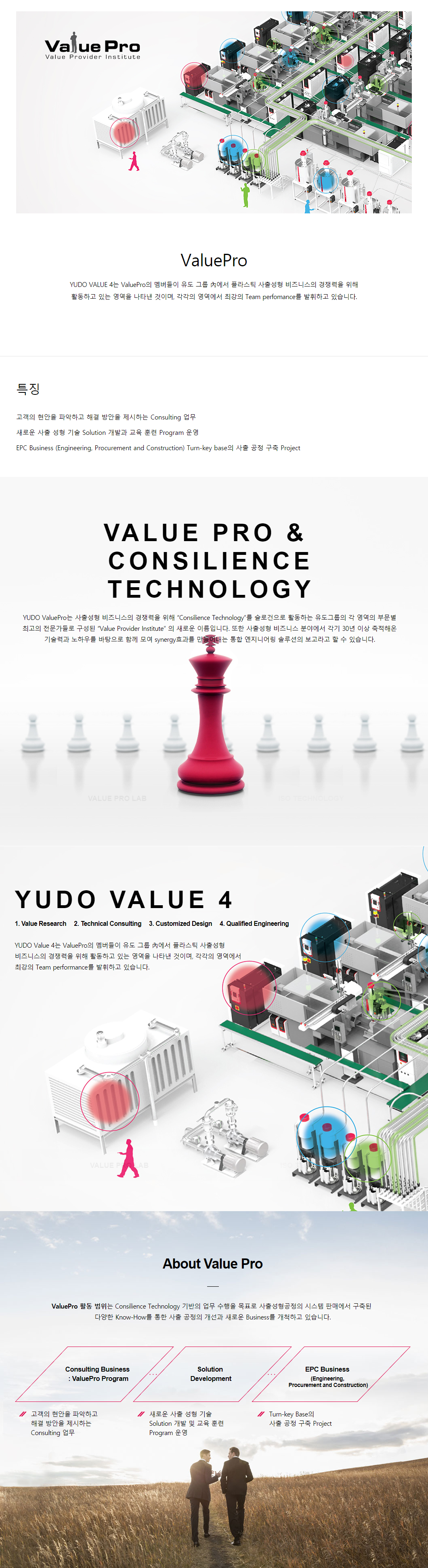 (주)유도 ValuePro  2