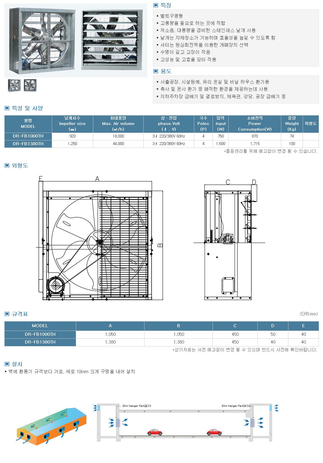 대륜산업 슬림행거팬(대형환풍기) DR-FB1000TH/FB1380TH