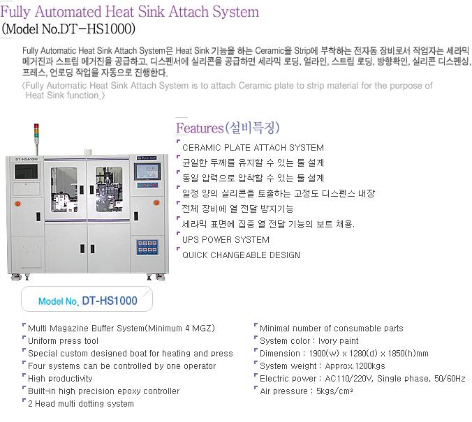 (주)다이나테크 Fully Auto Heat Sink Attach System DT-HS1000 1