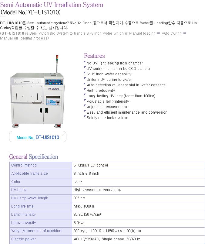 (주)다이나테크 Semi Auto UV Irradiation System DT-UIS1010 1