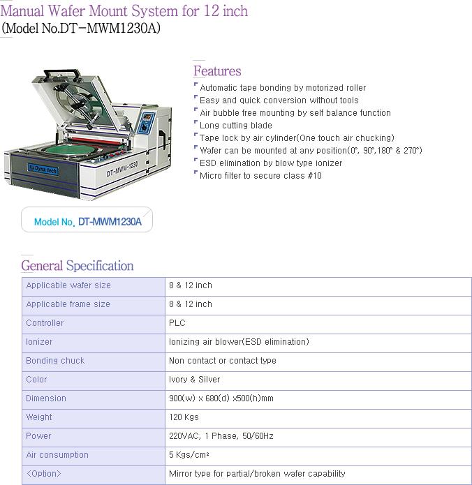 (주)다이나테크 Manual Wafer Mounter DT-MWM1230A 1