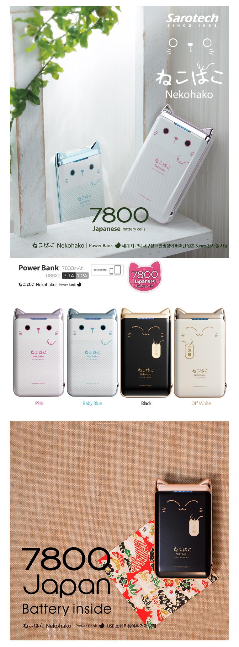 위즈플랫 휴대용 보조배터리 Power Bank S7800
