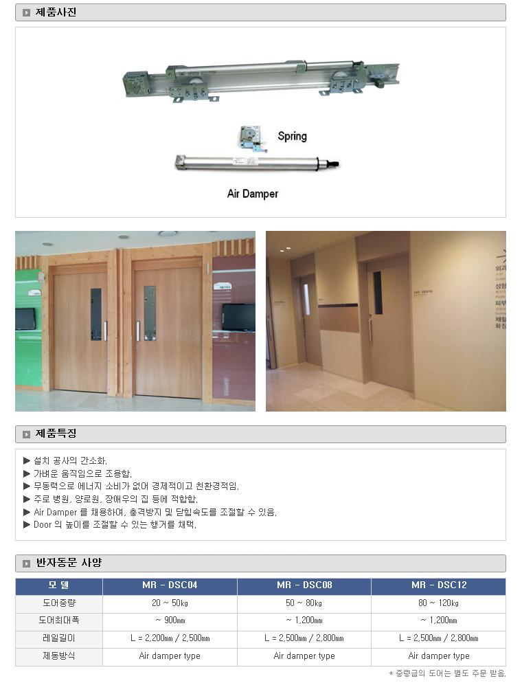 (주)미래자동문 반자동문 MR-DSC04/DSC08/DSC12 1