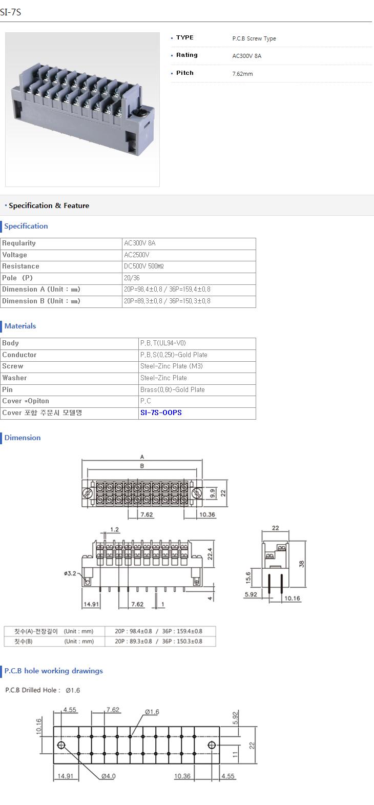 Seoil Electronics P.C.B Screw Type SI-7S