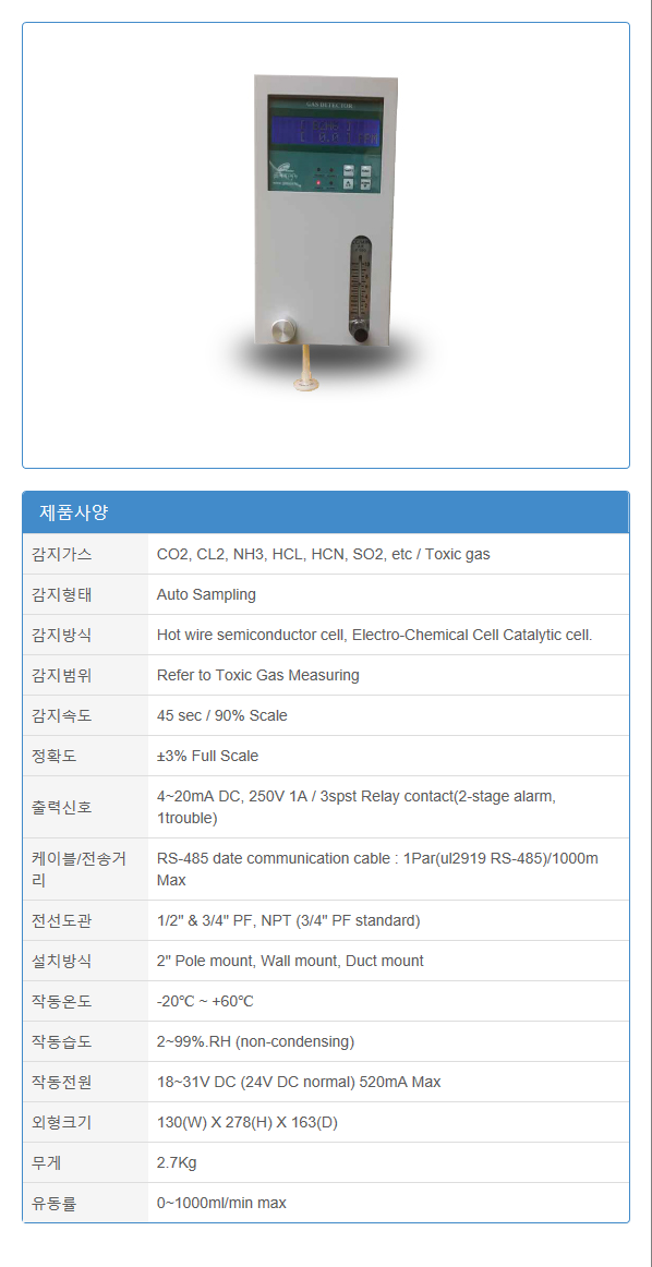 (주)에이스전자 대기흡입형 감지기 GRD-4000