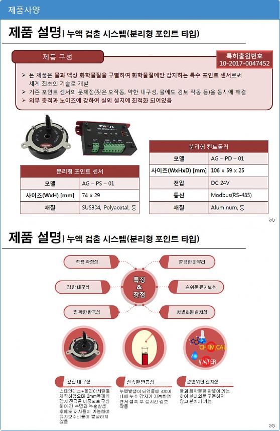 (주)에이스전자 누액 검출 시스템 (분리형 포인트 센서) AG-PS-01