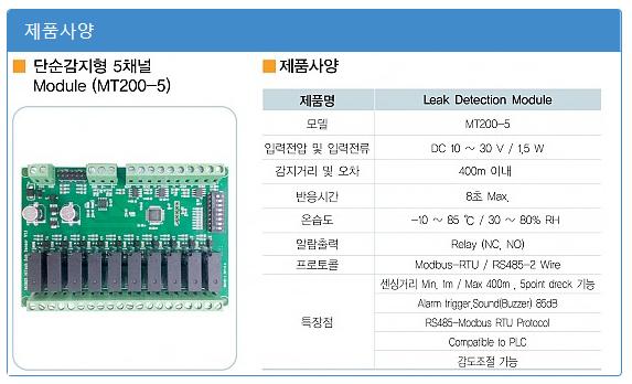 (주)에이스전자 누수, 누액감지모듈 MT200-5