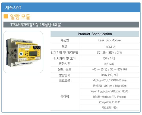 (주)에이스전자 1채널 거리감지 제어기 TTSIM-2
