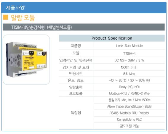 (주)에이스전자 1채널 단순감지 제어기 TTSIM-1