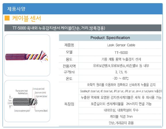 (주)에이스전자 일반케이블 / 옥 내외 유류 감지센서 TT-5000