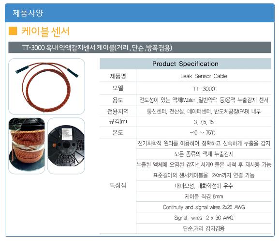 (주)에이스전자 일반케이블 / 누액감지센서 (단순,거리겸용) TT-3000