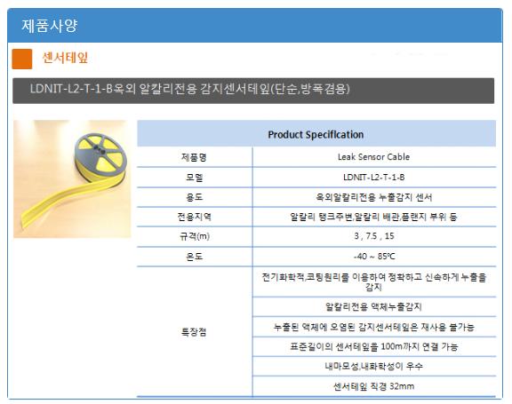 (주)에이스전자 알칼리전용(옥외) / 옥외 알칼리전용 누출감지센서 LDNIT-L2-T-1-B