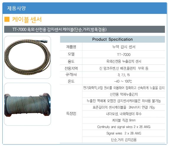 (주)에이스전자 방폭케이블 / 방폭누액감지센서 (산전용) TT-7000-EX
