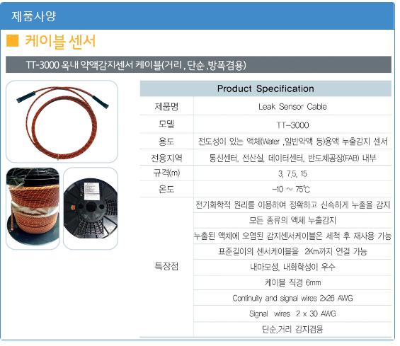 (주)에이스전자 방폭케이블 / 방폭누액감지센서 (단순,거리겸용) TT-3000-EX