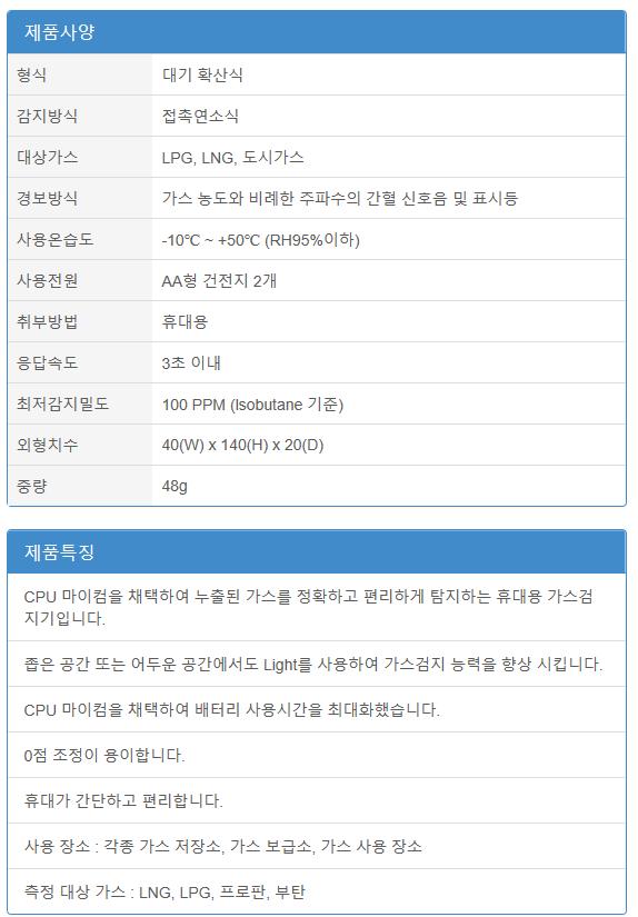 (주)에이스전자 휴대용 가스누설검지기 GRP-805