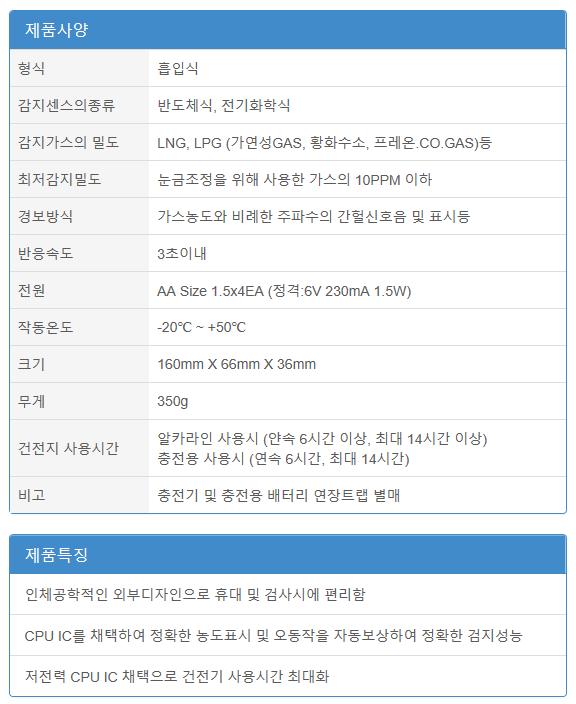 (주)에이스전자 휴대용 가스누설검지기 (흡입식) MR-501