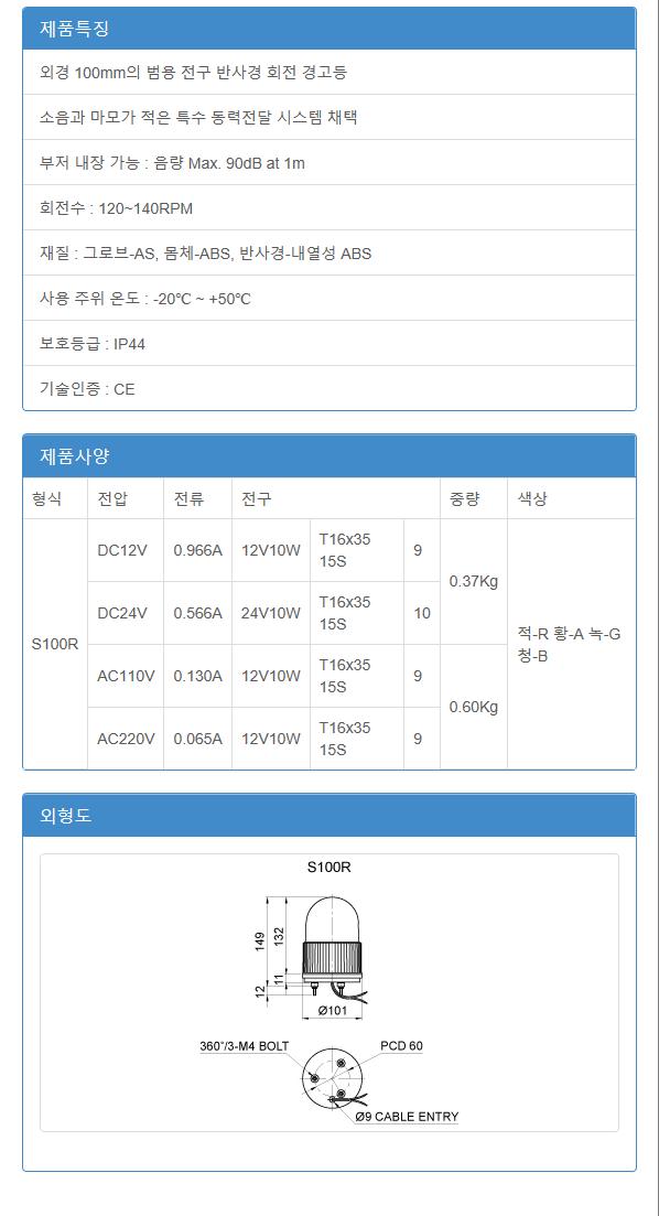 (주)에이스전자 비폭형 경광등 S100Y