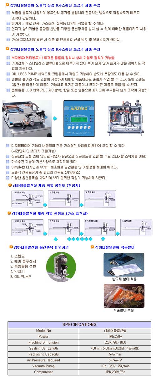 에이씨이 포장산업 상하더블열선형 노즐식 진공 &가스충진 포장기