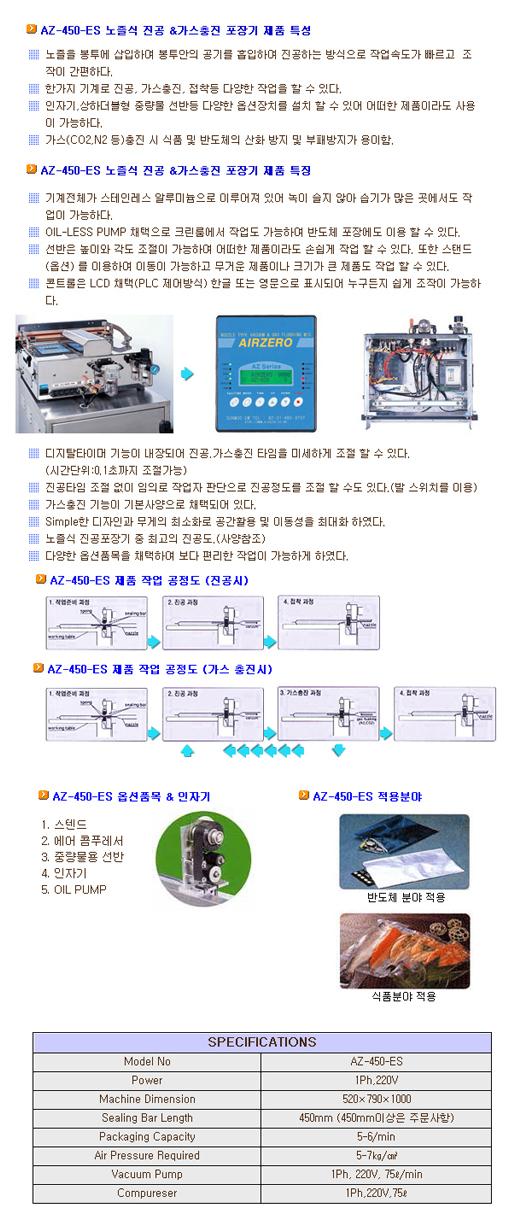 에이씨이 포장산업 노즐식진공 & 가스충진포장기 AZ-450-ES
