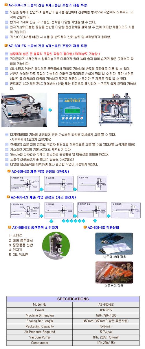 에이씨이 포장산업 노즐식 진공포장기 AZ-600-ES