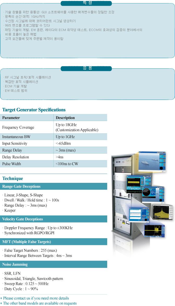 (주)에이스웨이브텍 Target Generator  1