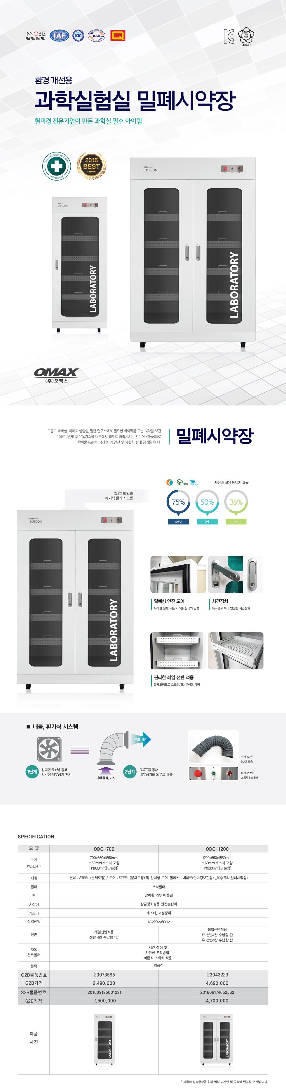 오맥스 밀폐시약장 ODC-700/1200