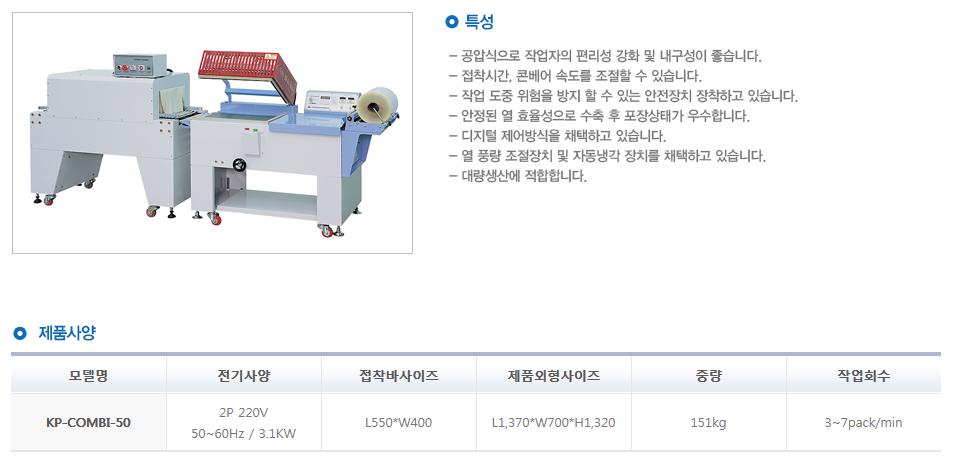 아인팩 반자동식 수축포장기 KP-COMBI-50