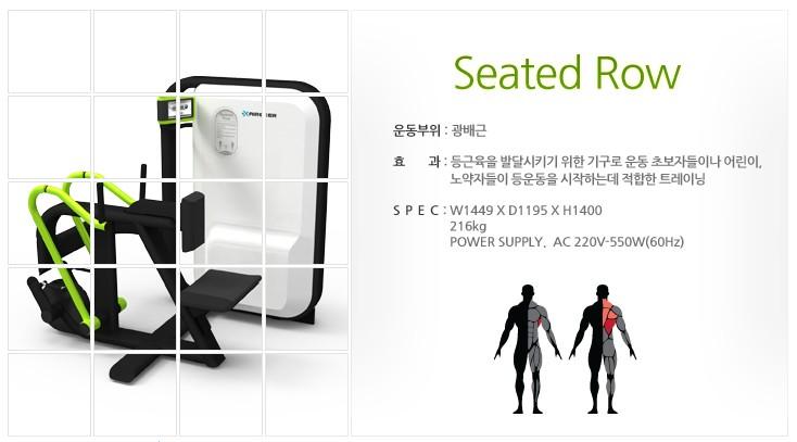 (주)젬텍 Seated Row  1
