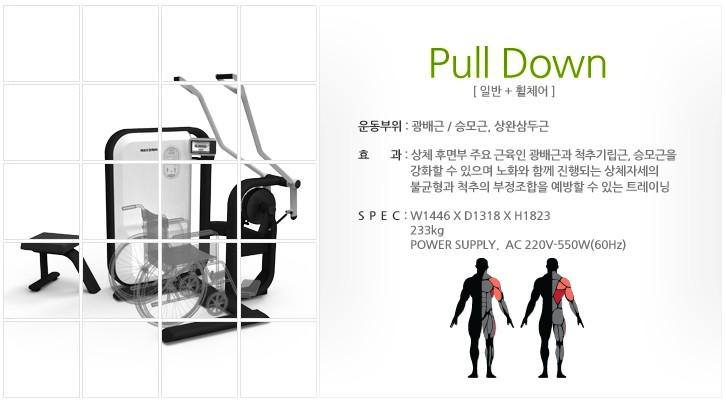 (주)젬텍 Pull Down  1