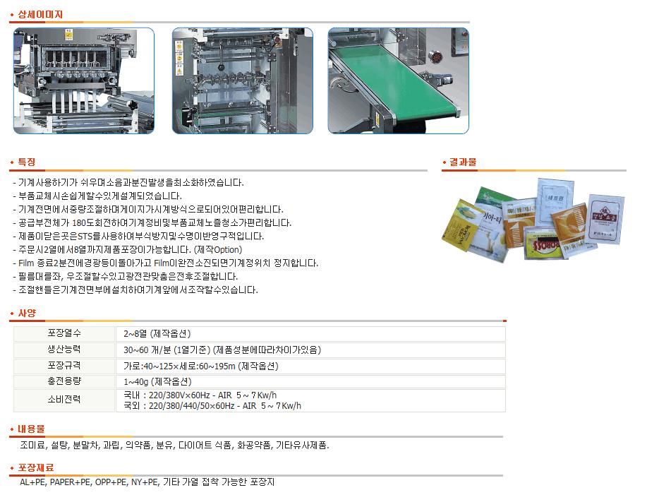 (주)아남자동기 분말자동포장기(6열) PB-6L 1