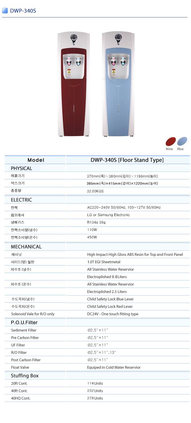 에이피에스테크 정수기 DWP-340S 1