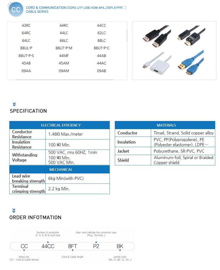 아린테크 Cord & Communication Cable (CC)  1