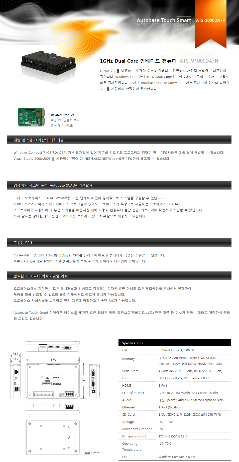 (주)오토베이스 1GHz Dual Core 임베디드 컴퓨터 ATS-M1000DA7H 1