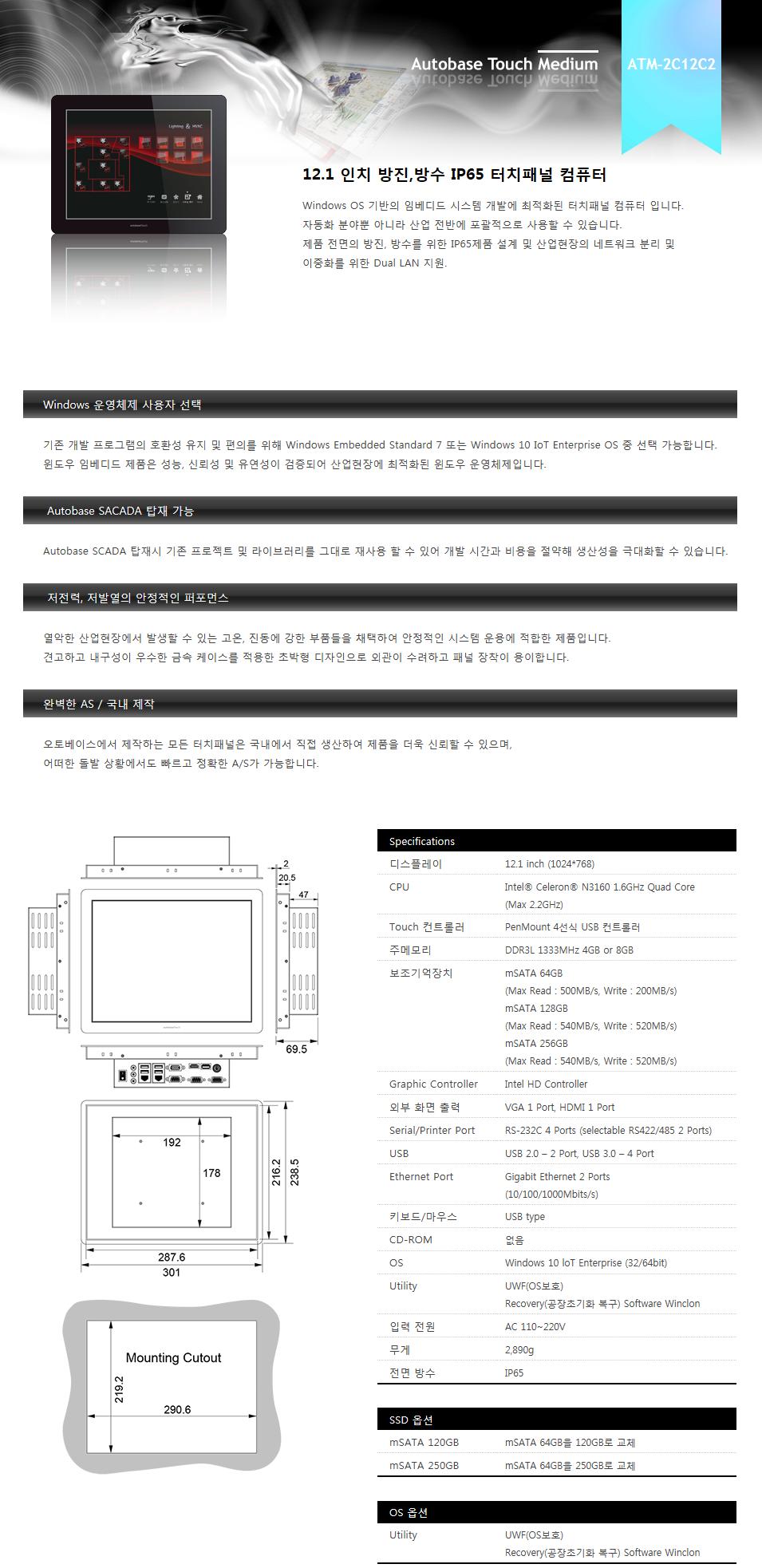 (주)오토베이스 12.1 인치 방진,방수 IP65 터치패널 컴퓨터 ATM-2C12C2