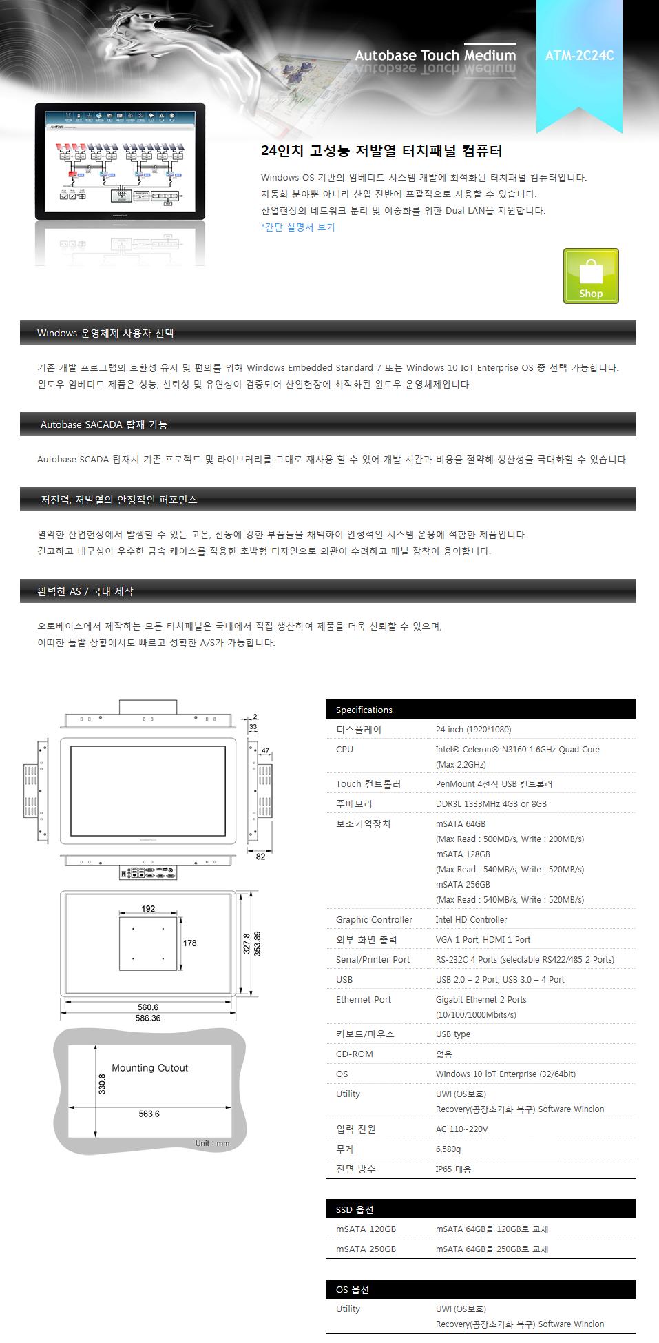 (주)오토베이스 24인치 고성능 저발열 터치패널 컴퓨터 ATM-2C24C