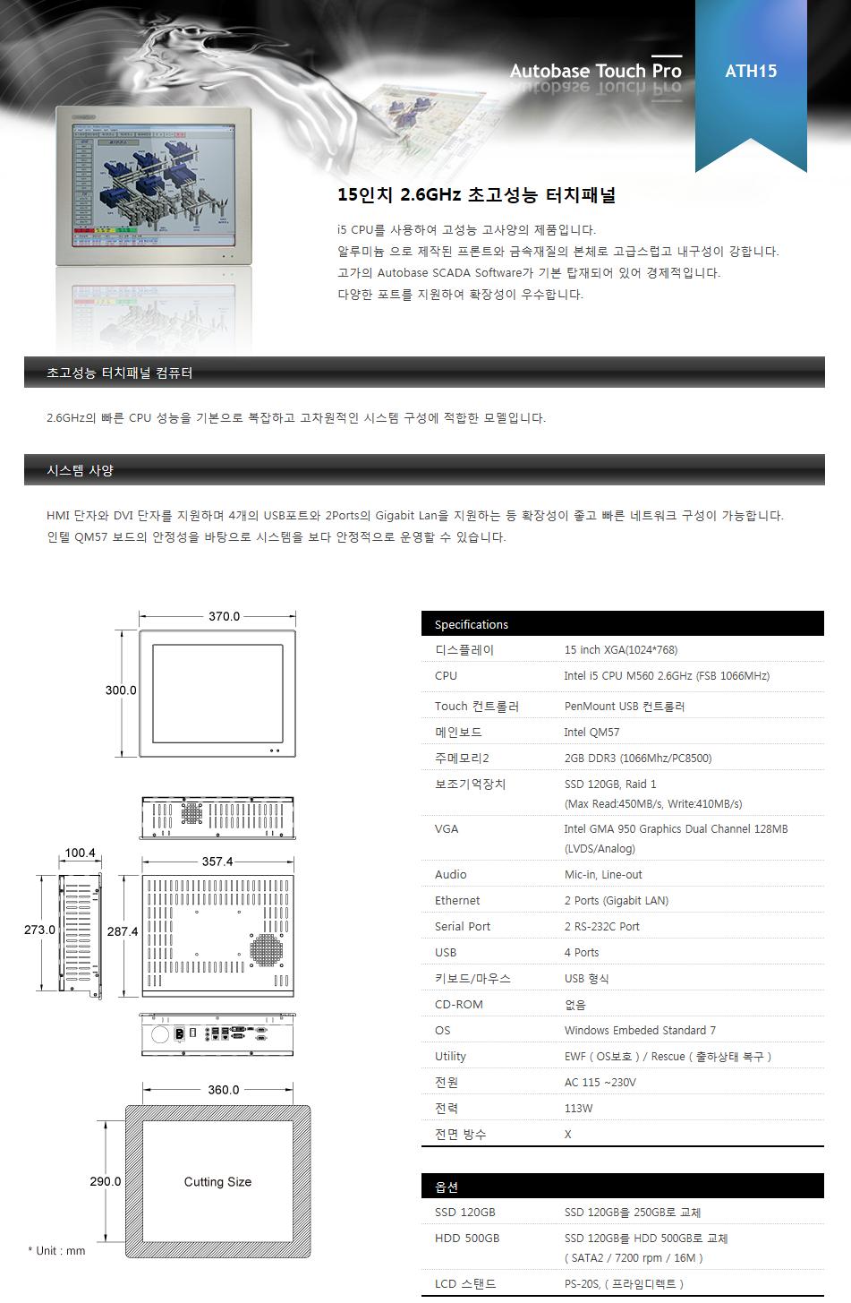 (주)오토베이스 15인치 2.6GHz 초고성능 터치패널 Touch Hyper 1