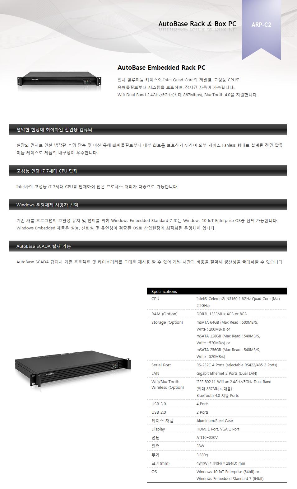 (주)오토베이스 AutoBase Embedded Rack PC ARP-C2