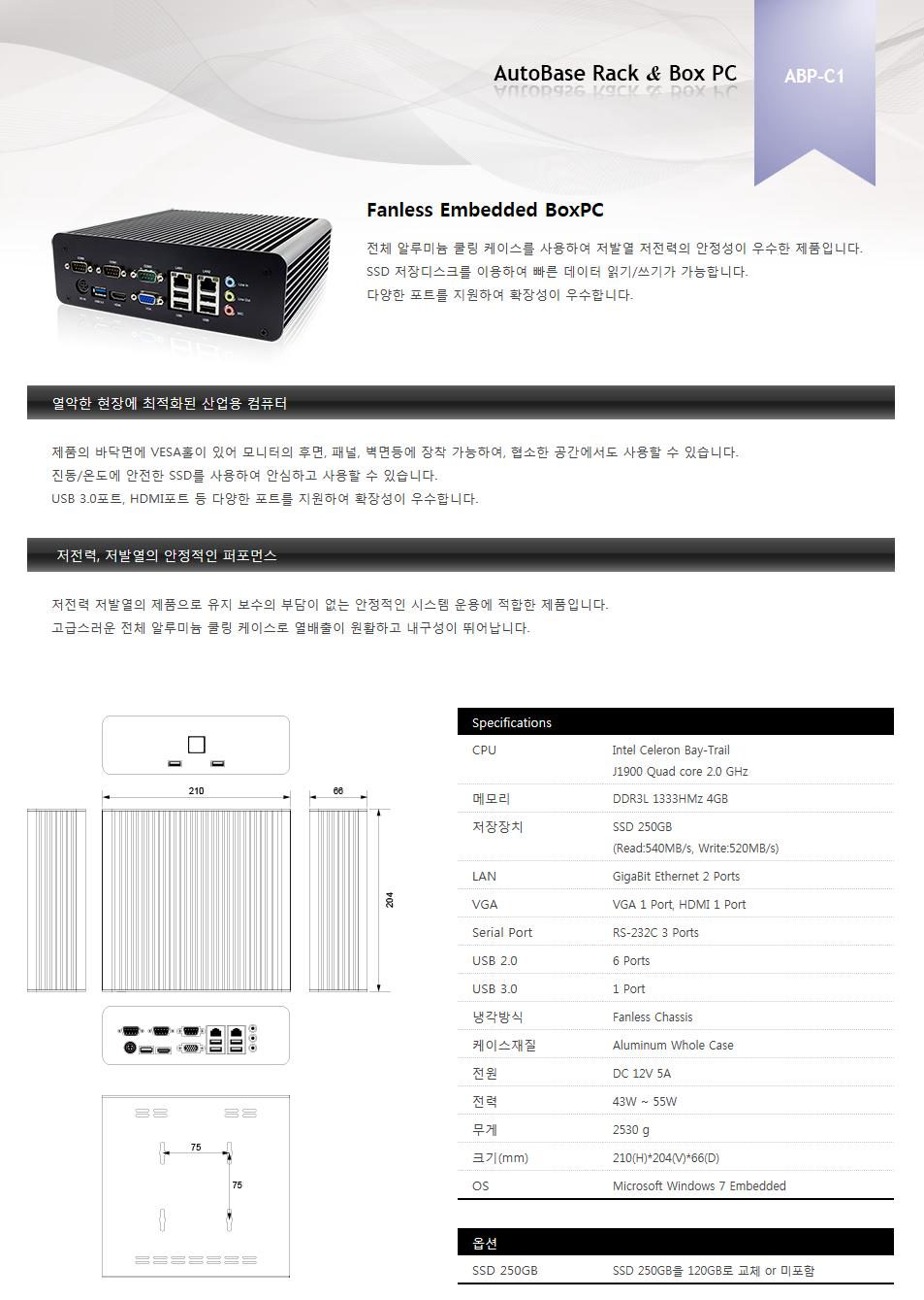 (주)오토베이스 Fanless Embedded BoxPC ABP-C1