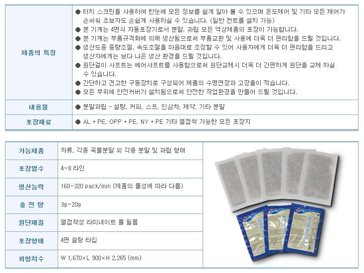 오토팩코리아 4면실링 포장기 APD-4S-2 1
