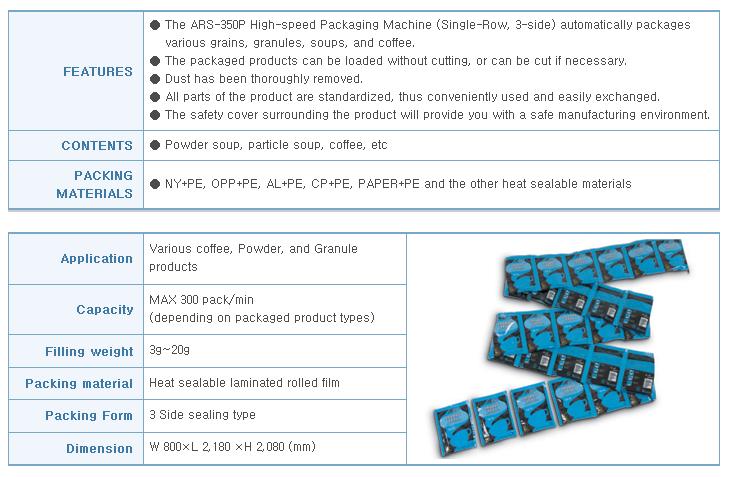 AUTOPACK KOREA 1 Line Rotary Hi-Speed Packing Machine (3 Side Packing) ARS-350PT