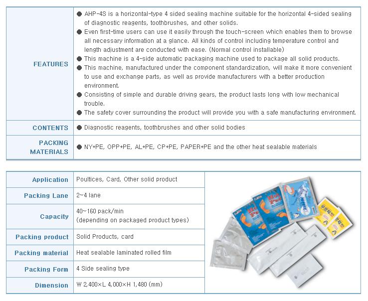 AUTOPACK KOREA Horizontal 4 Side Sealing Packing Machine (Servo Type & Touch Screen) AHPS-4S