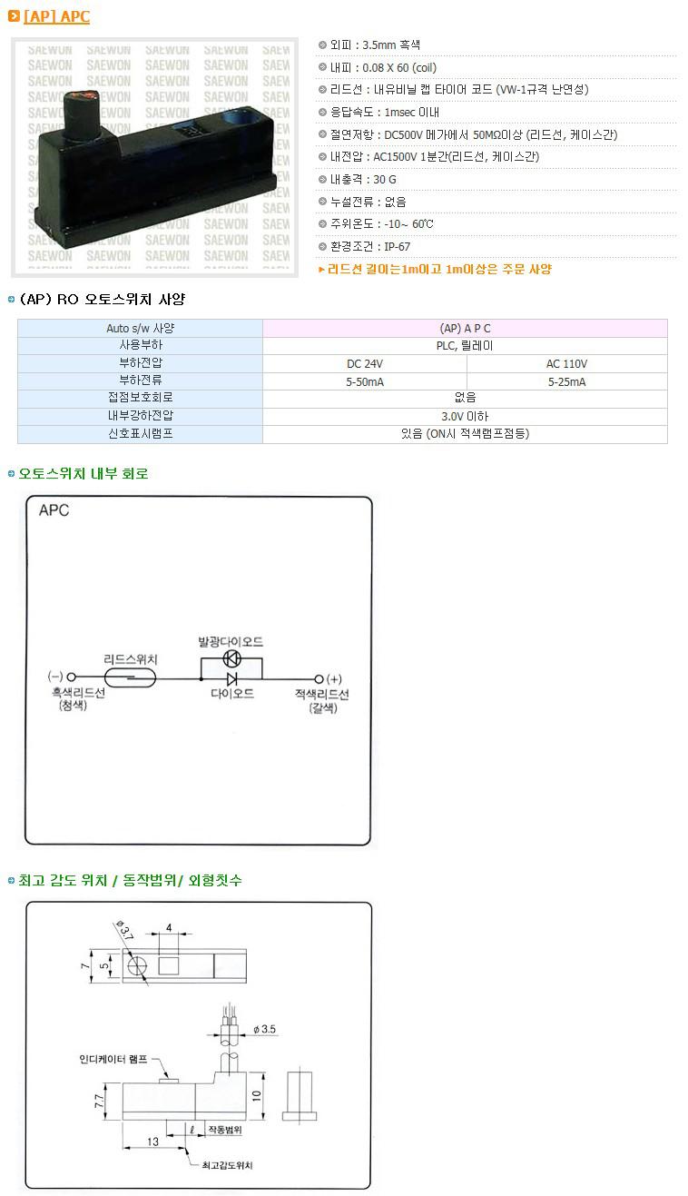 (주)세원정밀전자 유접점 AP APC 1