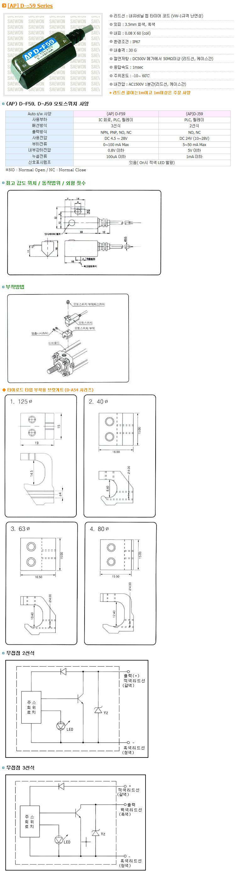 (주)세원정밀전자 무접점 AP D-59 Series 1