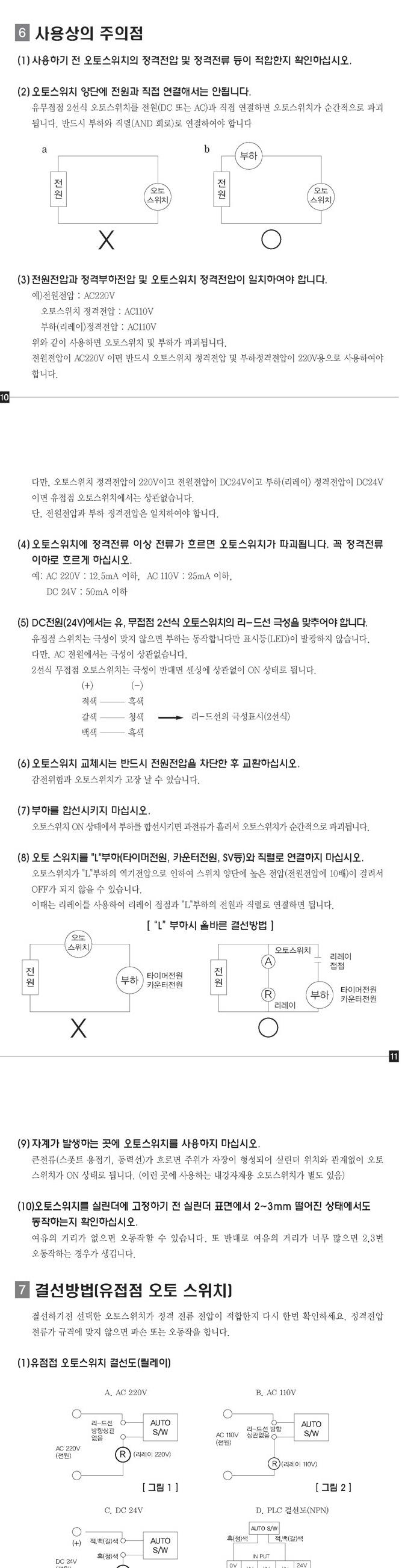Saewon Electronics Auto Switches Terminology  3